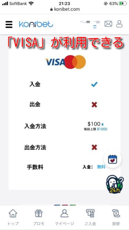 konibet visa prepaid1