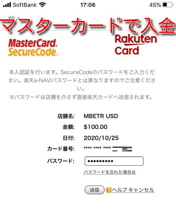 muchbetter deposit mastercard failure 2020 october1
