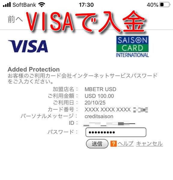 muchbetter deposit visa failure 2020 october1