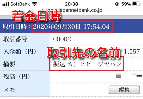 verajohn bank transfer8