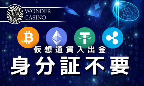 wondercasino cryptocurrency no kyc