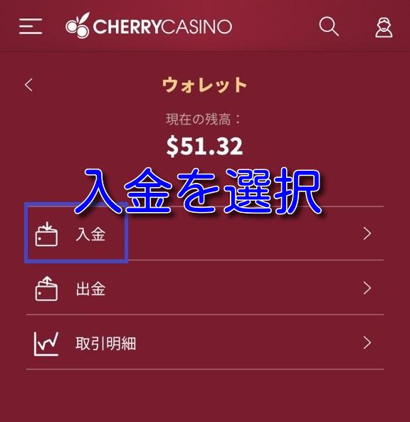 cherrycasino muchbetter deposit2