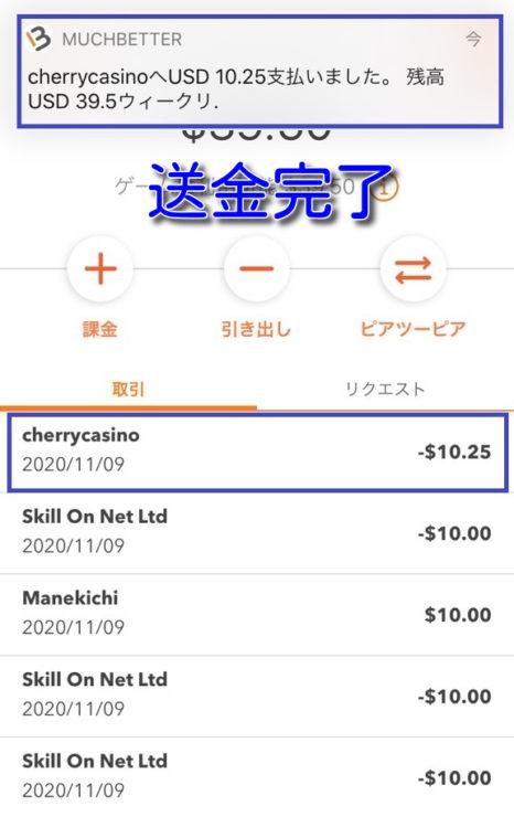 cherrycasino muchbetter deposit9