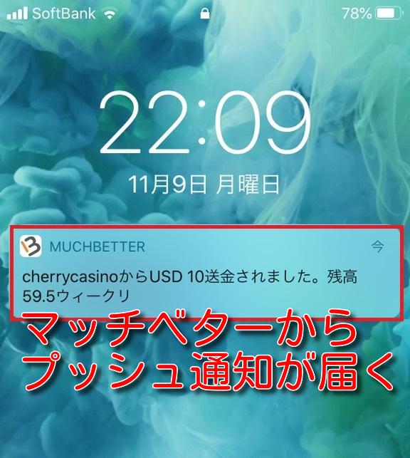 cherrycasino muchbetter withdrawal9