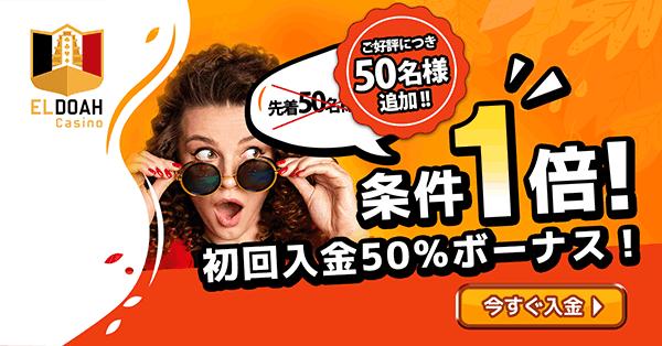 eldoah 50% first deposit bonus repeat