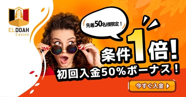 eldoah 50% first deposit bonus