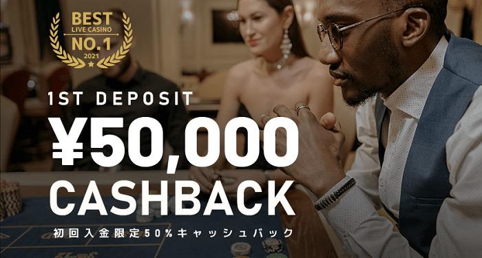 eldoah-first-deposit-cashback-50