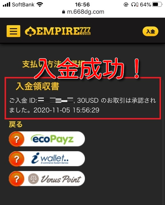 empirecasino creditcard5