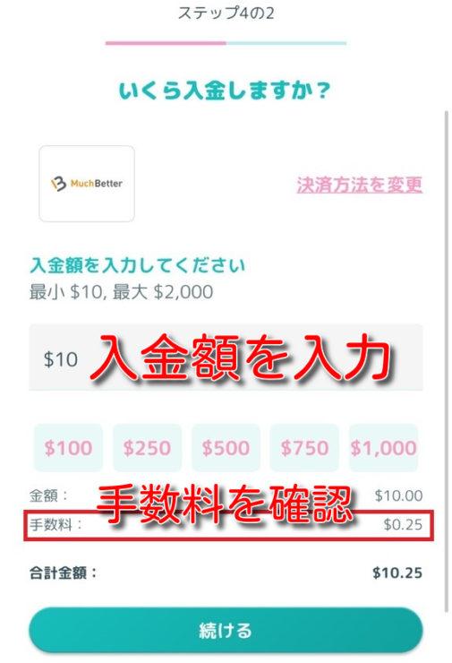 manekichi muchbetter deposit3