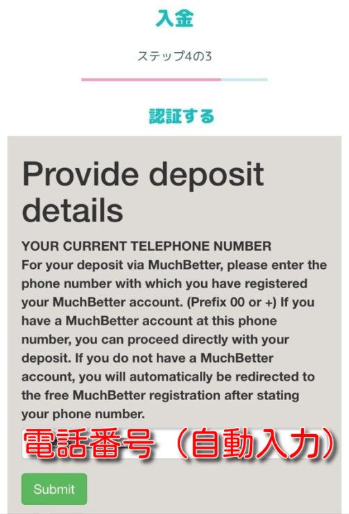 manekichi muchbetter deposit4