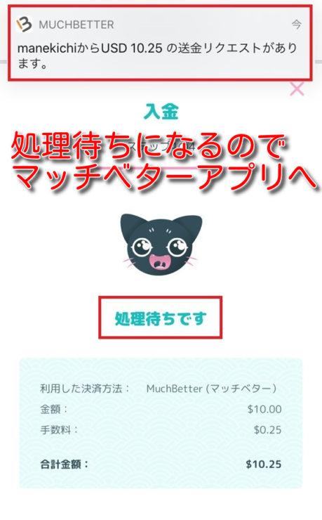 manekichi muchbetter deposit5