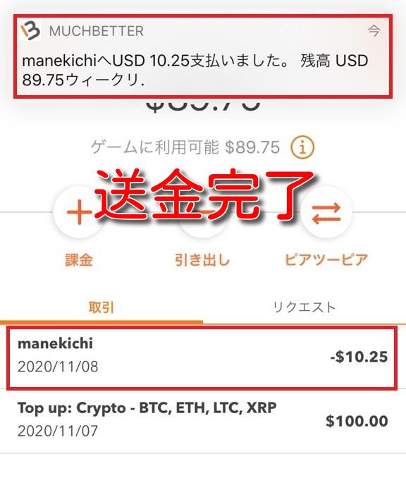 manekichi muchbetter deposit7