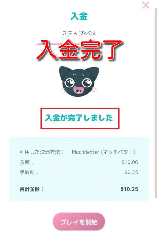 manekichi muchbetter deposit8