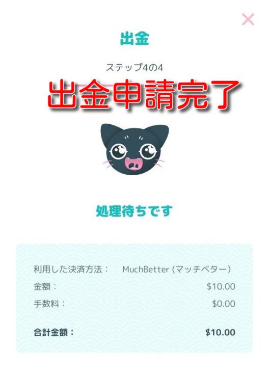 manekichi muchbetter withdrawal7