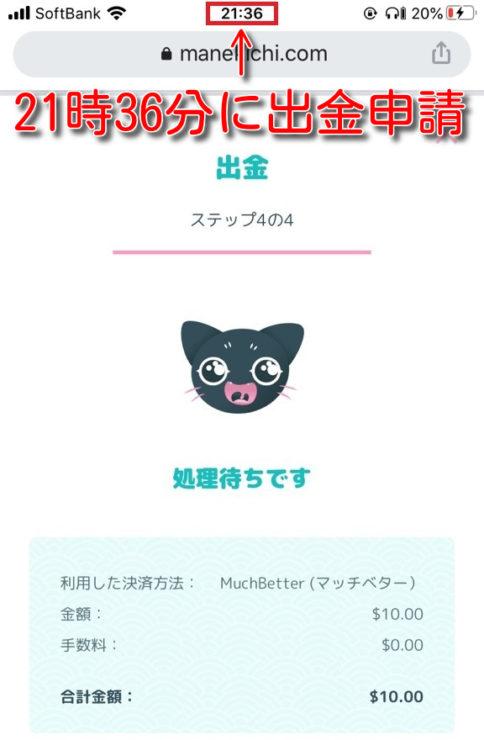 manekichi muchbetter withdrawal8