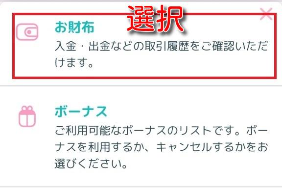 manekichi withdrawal2