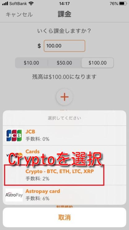 muchbetter cryptocurrency deposit3