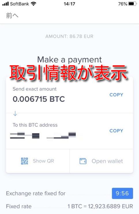 muchbetter cryptocurrency deposit5