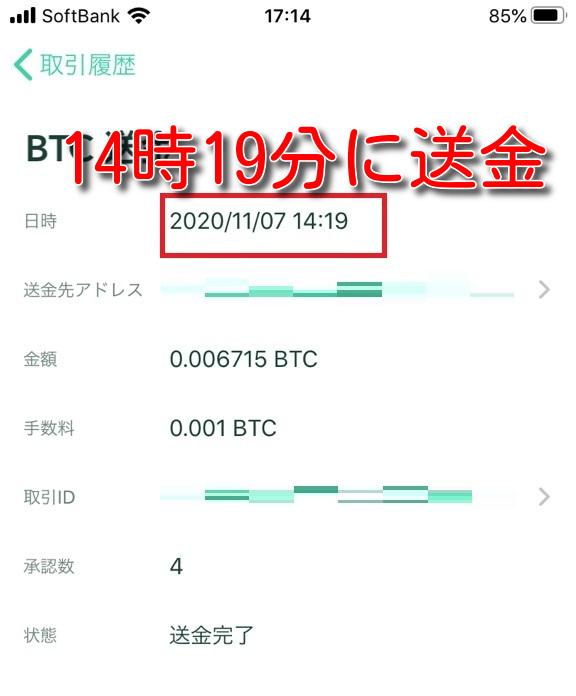 muchbetter cryptocurrency deposit7