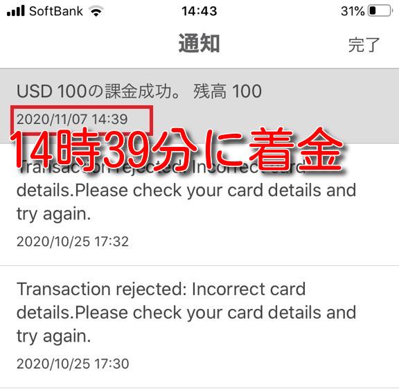 muchbetter cryptocurrency deposit8