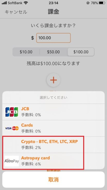 muchbetter deposit crypto or astropay