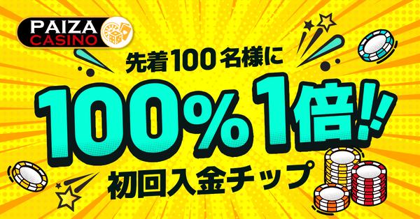paizacasino 100% first deposit bonus