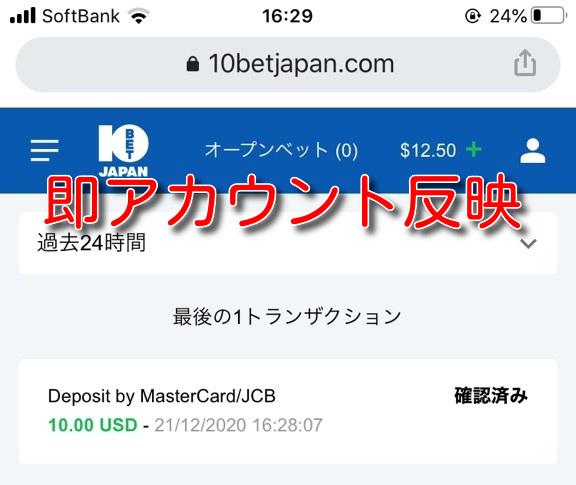 10bet creditcard7