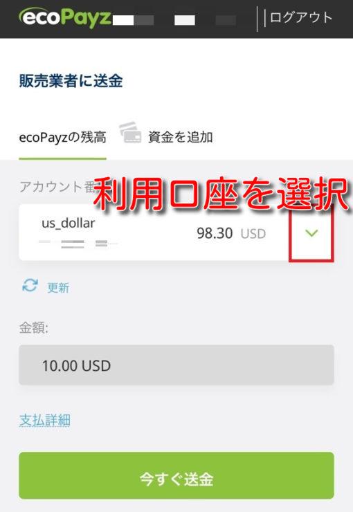 10bet ecopayz deposit7