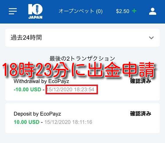 10bet ecopayz withdrawal5