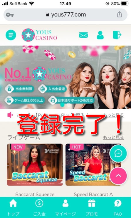 youscasino signup5