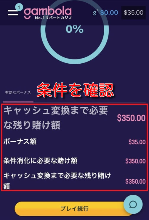 gambola no-deposit-bonus4