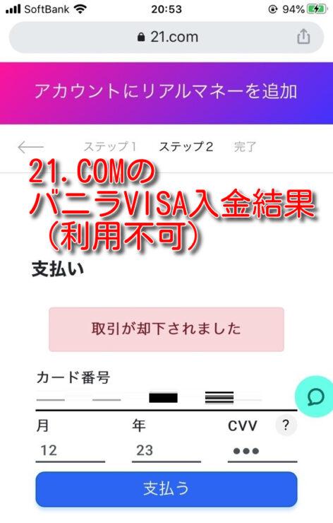 21com vanilla visa