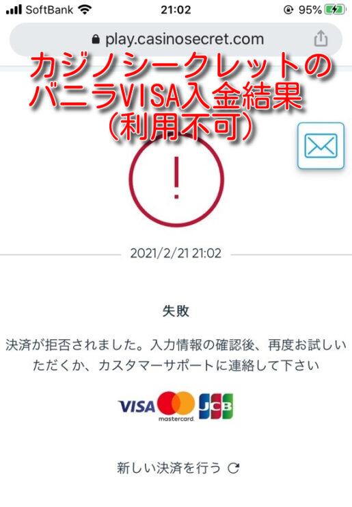 casinosecret vanilla visa