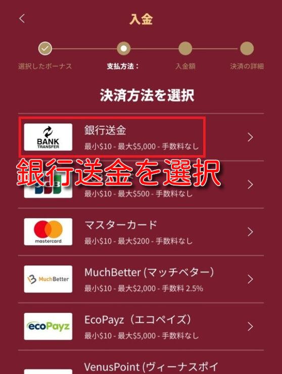 cherrycasino banktransfer deposit4
