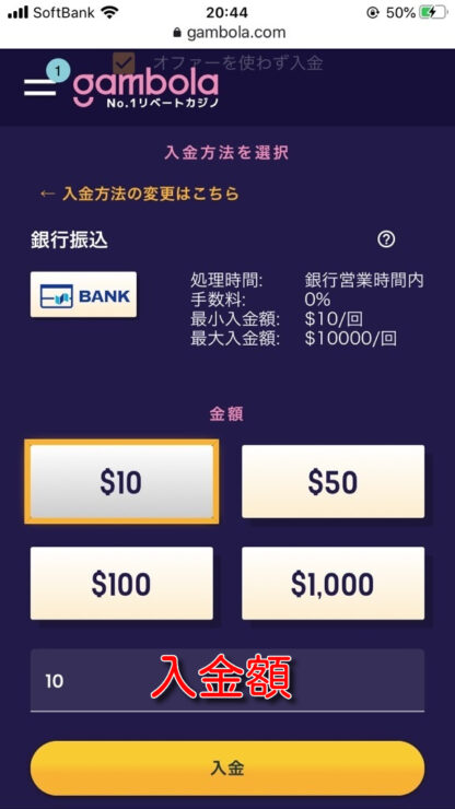 gambola banktransfer4