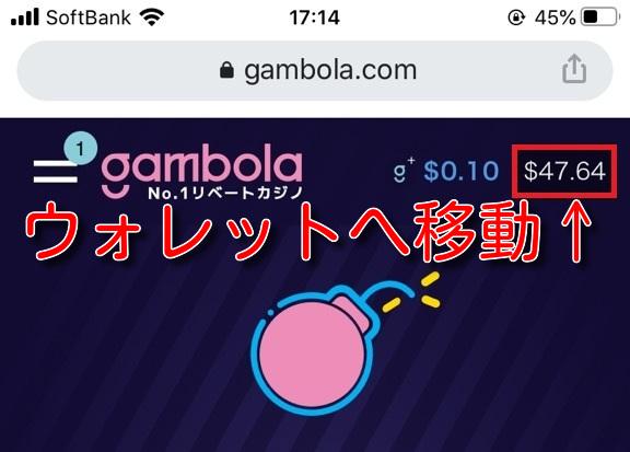 gambola muchbetter deposit1