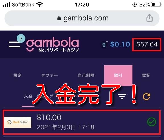 gambola muchbetter deposit8