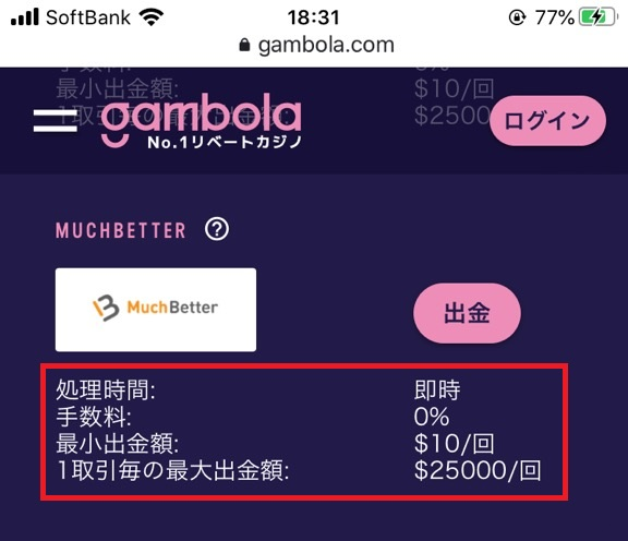 gambola muchbetter withdrawal speed
