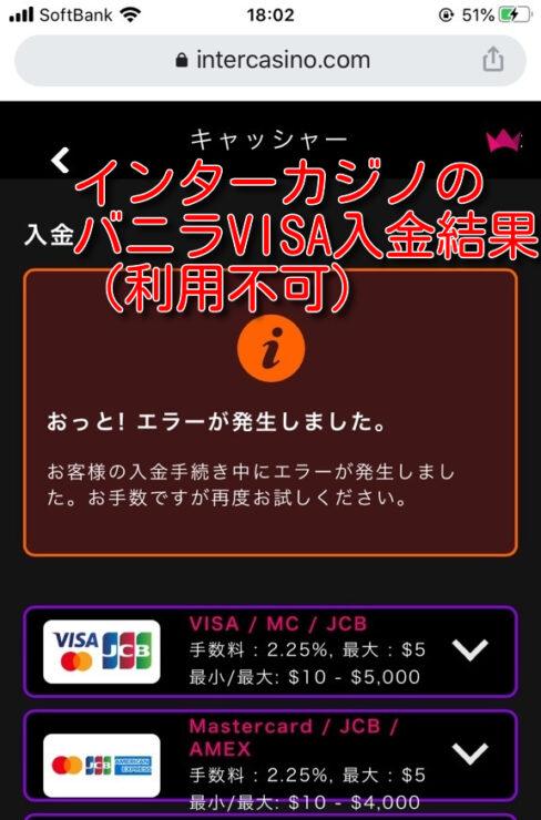 intercasino vanilla visa