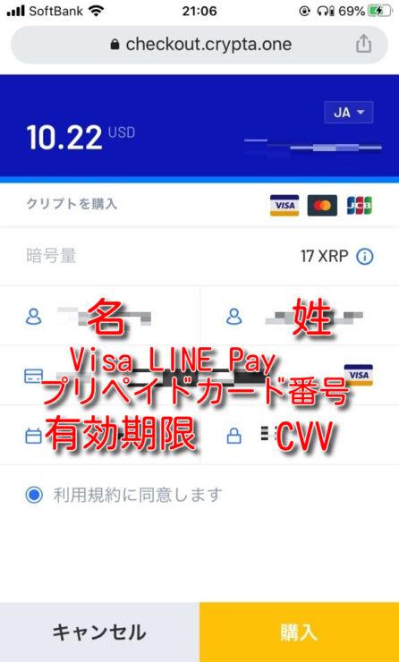 verajohn visa linepay prepaidcard5