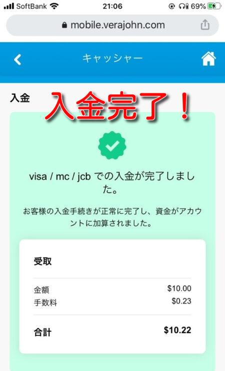 verajohn visa linepay prepaidcard7