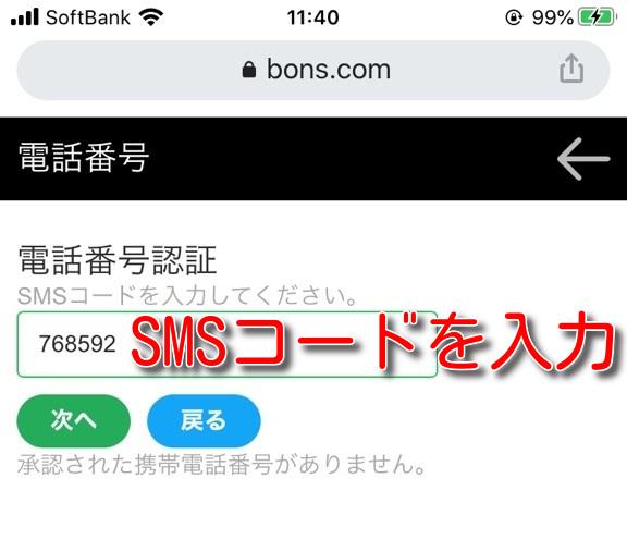 bonscasino phone certification6