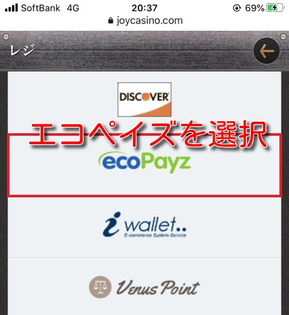 joycasino ecopayz deposit3