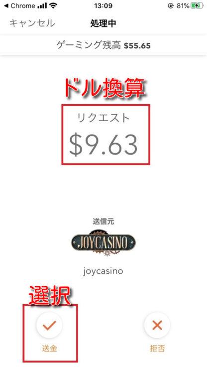 joycasino muchbetter deposit6