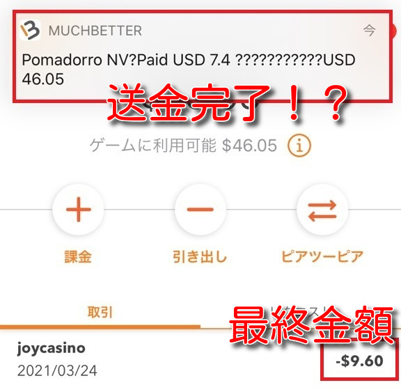 joycasino muchbetter deposit7