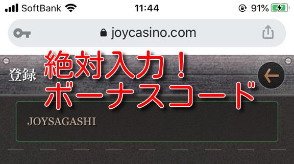 joycasino signup5