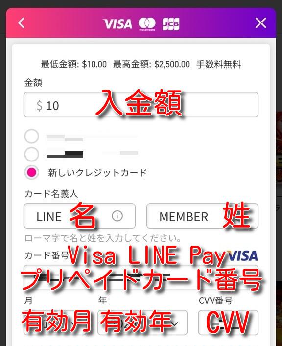 mystino visa linepay prepaidcard3
