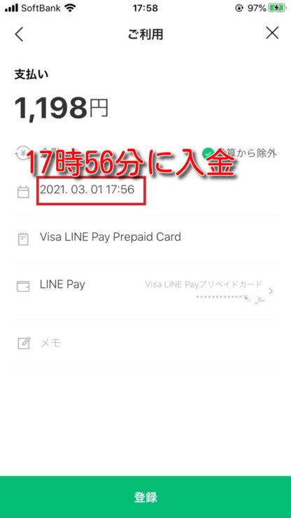 mystino visa linepay prepaidcard7