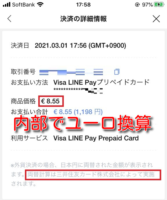 mystino visa linepay prepaidcard8