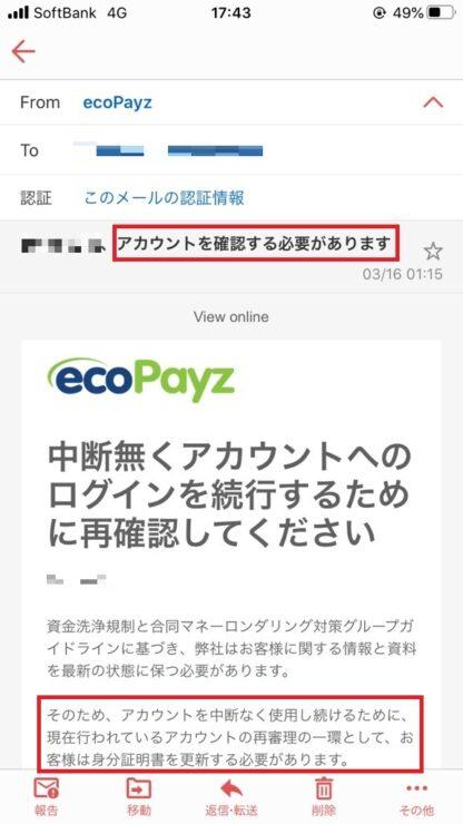 ecopayz account certification again1